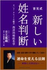 姓名判断 吉元鑑織 公式ブログ/姓名判断 吉元式新しい姓名判断 画像1