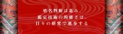 姓名判断 吉元鑑織 公式ブログ/お急ぎの改名・命名は出来ています  吉元式線優が極める姓名判断 画像3