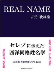 姓名判断 吉元鑑織 公式ブログ/吉元式線優が極める姓名判断 平成の姓名学 画像3