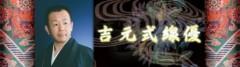 姓名判断 公式ブログ/吉元式線優サイトマップ 画像2