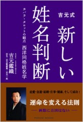姓名判断 吉元鑑織 公式ブログ/姓名判断 吉元式新しい姓名判断の最新情報 画像1