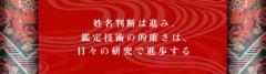 姓名判断 吉元鑑織 公式ブログ/屋号(法人名)や源氏名(芸名)の鑑定から改名のご案内  画像2