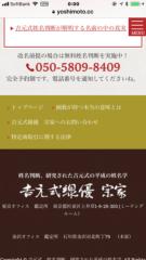 姓名判断 公式ブログ/姓名判断でみる長友佑都選手の姓名判断 画像3