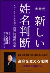 姓名判断 吉元鑑織 公式ブログ/姓名判断(言霊)と名前の相性 画像1
