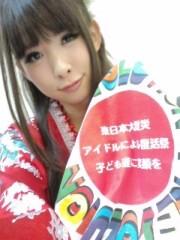 城所葵 公式ブログ/ありがとう。 画像2