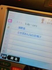 城所葵 公式ブログ/見つけた!! 画像1