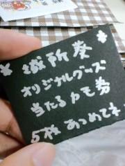城所葵 公式ブログ/今日の物販 画像1