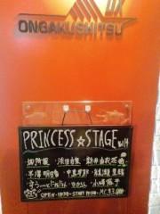 城所葵 公式ブログ/有難うございました(^_^)v高田馬場音楽室DXライブさん� 画像1