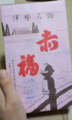 城所葵 公式ブログ/赤福 画像1
