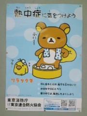 城所葵 公式ブログ/ゆる〜い注意喚起 画像1