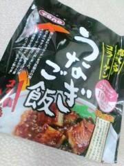 城所葵 公式ブログ/ウナギっ! 画像1