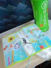 城所葵 公式ブログ/出発! 画像1