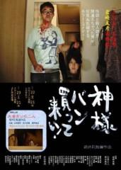 ほんまかよこ 公式ブログ/夕張国際ファンタスティック映画祭ヽ(^ω^)ノ 画像2