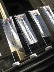 ほんまかよこ 公式ブログ/オリンピック・パラリンピックを日本に! 画像1