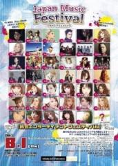 ほんまかよこ 公式ブログ/Japan Music Festival 〜サマーゴッドフェス〜 画像1