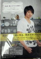 ほんまかよこ 公式ブログ/料理男子☆ 画像1