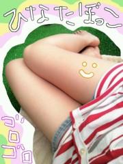 ほんまかよこ 公式ブログ/日向ぼっこ(o´∀`o) 画像1