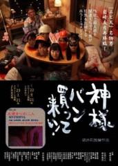 ほんまかよこ 公式ブログ/夕張国際ファンタスティック映画祭ヽ(^ω^)ノ 画像3