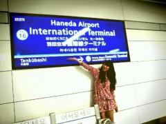 ほんまかよこ 公式ブログ/羽田から世界へ! 画像1