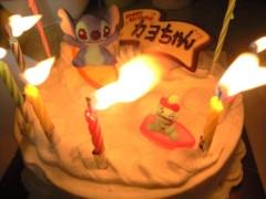 ほんまかよこ 公式ブログ/Happy Happy Birthday☆ 画像1