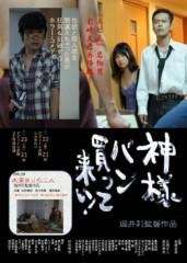 ほんまかよこ 公式ブログ/夕張国際ファンタスティック映画祭ヽ(^ω^)ノ 画像1