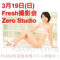 ほんまかよこ 公式ブログ/FLASH写真集争奪 1stステージ突入 画像1