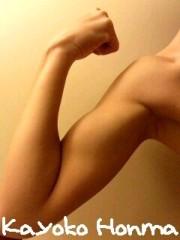 ほんまかよこ 公式ブログ/きんにく報告 〜上腕二頭筋〜 画像1