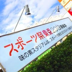 ほんまかよこ 公式ブログ/スポーツ祭東京2013 開催中! 画像1