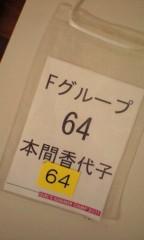 ほんまかよこ 公式ブログ/ガールズサマーキャンプ in 日本競輪学校 画像3