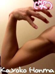 ほんまかよこ 公式ブログ/きんにく報告 〜上腕二頭筋〜 画像3