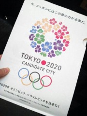 ほんまかよこ 公式ブログ/オリンピック・パラリンピックを日本に! 画像2