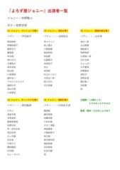 高瀬秀芳 公式ブログ/『よろず屋ジョニー』本日放送。視聴方法・全出演者など。 画像2