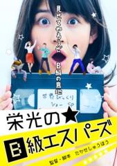 高瀬秀芳 公式ブログ/いつか実現したい映画ポスター 画像1