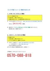 高瀬秀芳 公式ブログ/『よろず屋ジョニー』本日放送。視聴方法・全出演者など。 画像1