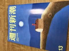 高瀬秀芳 公式ブログ/『よろず屋ジョニー』週刊新潮に掲載されました 画像1