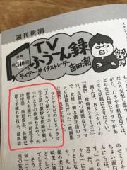 高瀬秀芳 公式ブログ/『よろず屋ジョニー』週刊新潮に掲載されました 画像2