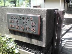 木村好珠 公式ブログ/母校。 画像1