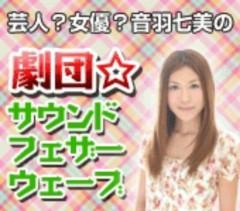 音羽七美 公式ブログ/今日だよ放送 画像1