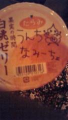 音羽七美 公式ブログ/あっ 画像1