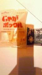 音羽七美 公式ブログ/北海道はでっかいどう 画像1