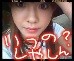 音羽七美 公式ブログ/2013-01-09 21:58:50 画像1