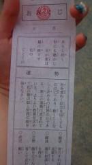 音羽七美 公式ブログ/おみくじ 画像1