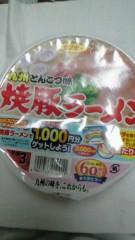 音羽七美 公式ブログ/九州最高 画像1
