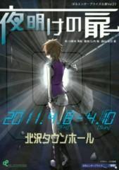 音羽七美 プライベート画像/2011年4月舞台(*^o^)/\(^-^*) チラシ
