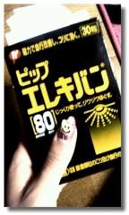音羽七美 公式ブログ/ひゃほーい!! 画像2