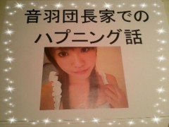 音羽七美 公式ブログ/2013-01-24 16:49:11 画像1