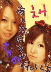 串田えみ 公式ブログ/夏の思い出作り第一章 画像1