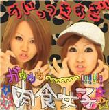 串田えみ 公式ブログ/ばくしょうRPG 画像2