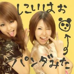 串田えみ 公式ブログ/生きてます!生きてるよ! 画像1