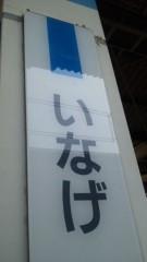 串田えみ 公式ブログ/ 引き続き夏のおもひで作ってます 画像3